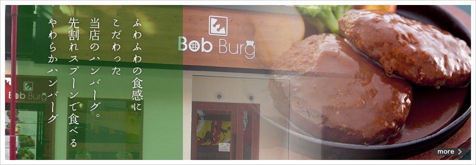 ボブバーグ