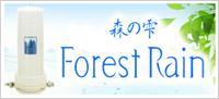 森の雫フォレストレイン